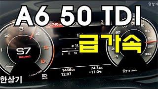[오토프레스] 더 뉴 아우디 A6 50 TDI 콰트로 급가속