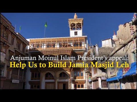 Anjuman Moinul Islam President's Appeal: Help Us to Build Jamia Masjid Leh
