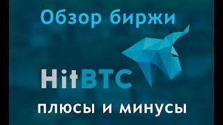 Биржа HitBTC: краткий обзор, преимущества и недостатки