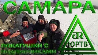 ЮРТВ 2018: Покатушки по Самаре с подписчиками. [№259]