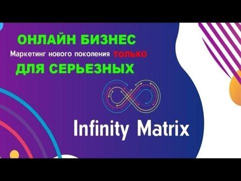 ПРЕИМУЩЕСТВА ПРОЕКТА #INFINITY MATRIX