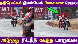 நடுரோட்டில் இளம்பெண் மோசமான செயல்! அடுத்து நடந்த கூத்த பாருங்க! | Tamil News |