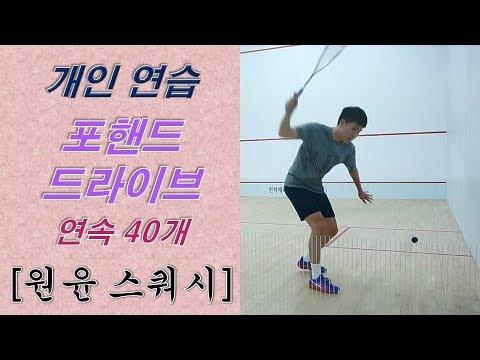 [원윤 스쿼시] 포핸드 드라이브 연속 40개 _ 개인연습