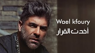 Wael Kfoury - Akhadet El Arar | وائل كفوري - أخدت القرار