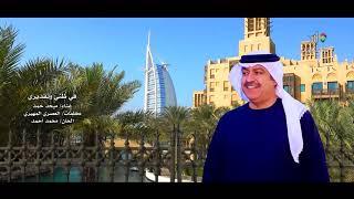 في ظني وتقديري .. غناء الفنان/ ميحد حمد HD