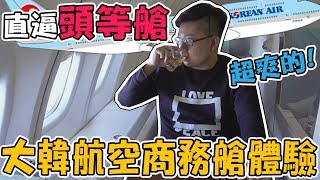 【Joeman】直逼頭等艙的豪華配置!大韓航空商務艙體驗!Korean Air A380 B747 Business Class