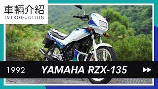 [Jorsindo] 1992 YAMAHA RZX 135 | 車輛介紹 Review