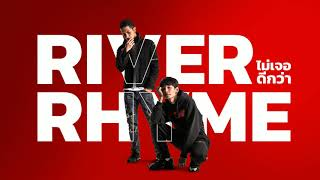 RIVER RHYME : ไม่เจอดีกว่า MAIYARAP (WITH) BLACKSHEEP
