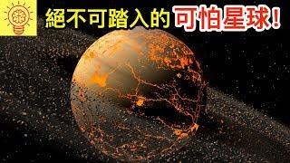9個你絕不想踏入的【可怕星球】!竟會下岩石雨!