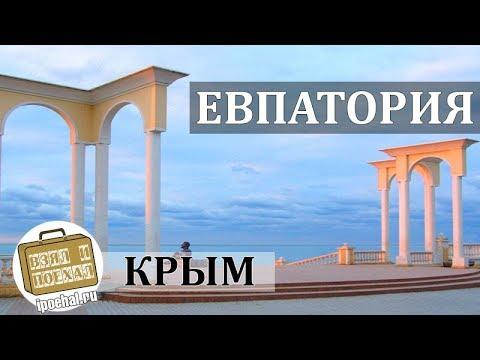 Евпатория, Крым. Коротко о курорте. Пляж, Жилье, Отдых
