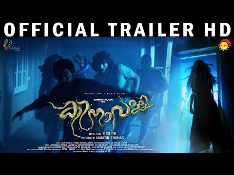 Kinavalli Official Trailer - Sugeeth