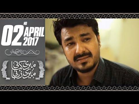 Munafiq Shohar | Meri Kahani Meri Zabani | SAMAA TV | 02 April 2017
