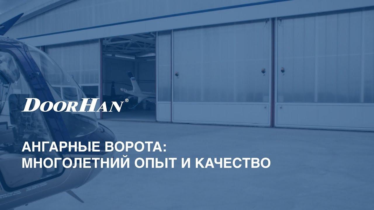 Ангарные ворота DoorHan: многолетний опыт и качество