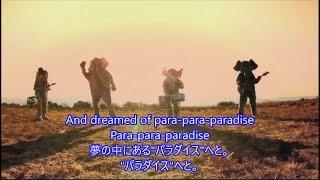 洋楽 和訳 Coldplay - Paradise