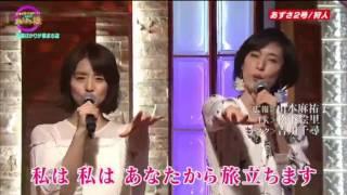 天海祐希、石田ゆり子-あずさ2号狩人