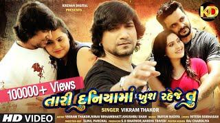 Tari Duniya Ma Khus Raheje Tu |  Vikram thakor | New Gujarati Song |  @Krehan Digital