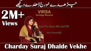 Charday Suraj Dhalde Vekhe   Hina Nasrullah   1M+ Views