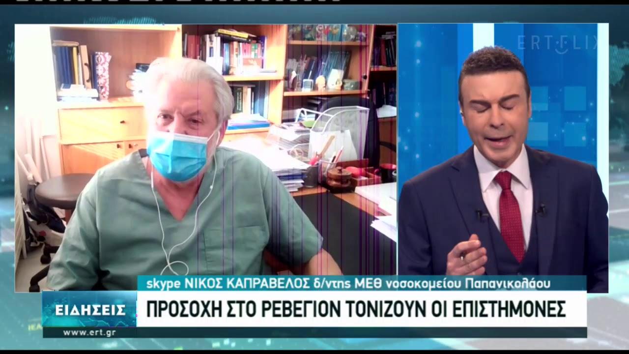 Προσοχή στο ρεβεγιόν τονίζουν οι γιατροί-Καμία έκπτωση στα μέτρα προστασίας | 15/12/2020 | ΕΡΤ