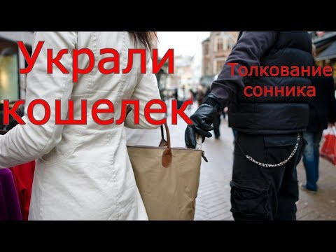 Украли кошелек - толкование сонника