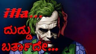 😎/BOY'S ATTITUDE /rock what's app status Kannada