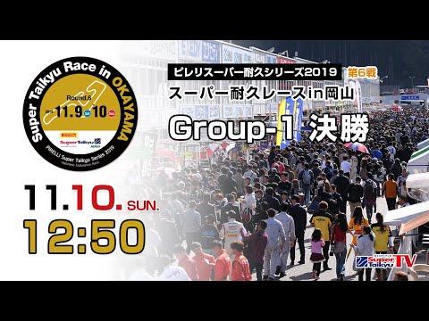 【スーパー耐久Group-1決勝ハイライト動画】スーパー耐久 2019 第6戦岡山 S耐 Group-1決勝