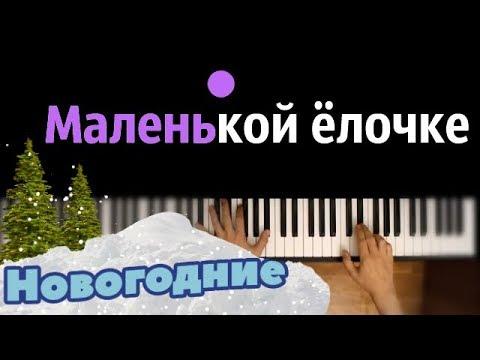 """Маленькой ёлочке холодно зимой"" ● караоке   PIANO_KARAOKE ● ᴴᴰ + НОТЫ & MIDI"