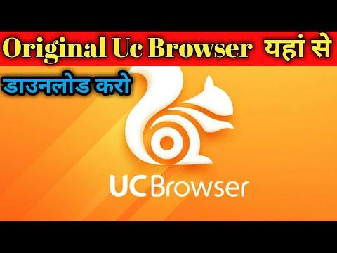 Navegador uc original kaise descargar kare ||  aplicación de navegador uc original