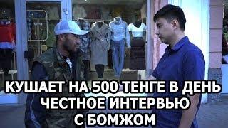 Настоящее интервью с бомжом