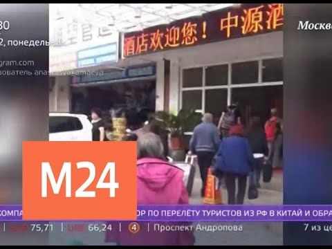 Возбуждено дело против турфирмы, чьи клиенты не могут вылететь из КНР - Москва 24