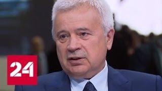 Вагит Алекперов о ценах на бензин после снижения акцизов - Россия 24