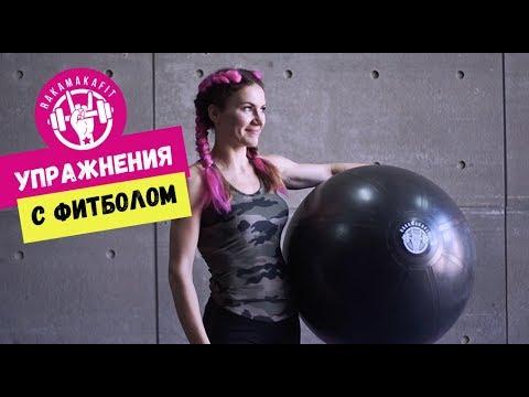 Упражнения с фитболом RAKAMAKAFIT