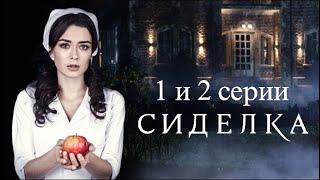 Сиделка. 1 и 2 серия (2018) Остросюжетная мелодрама @ Русские сериалы