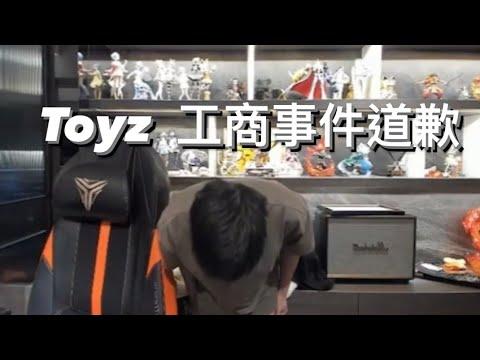 Toyz在直播向亞洲統神「道歉」