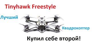 Купил себе второй Tinyhawk freestyle. Зачем? Ответ в видео.