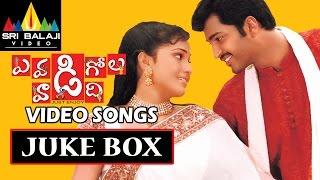 Evadi Gola Vaadidi Songs Jukebox | Video Songs Back to Back | Aryan Rajesh | Sri Balaji Video