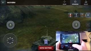 Как играть в World Of Tanks Blitz с джойстиком