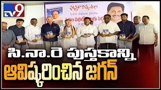 AP CM YS Jagan launches Dr. C. Narayana Reddy book @ Tadepalli - TV9