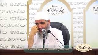 نيل المرام ج 4 - المحاضرة التاسعة والعاشرة