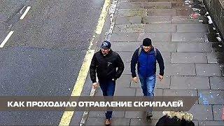 Отравление Скрипалей. Британия объявила в розыск двоих россиян
