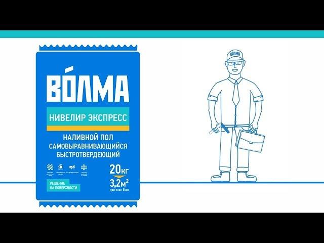ВОЛМА-Нивелир Экспресс: Инструкция по применению наливного пола