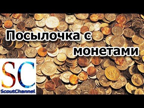 Посылка с советскими монетами (распаковка)