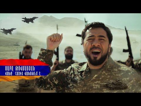 Սարո Թովմասյան - Վախը` Հայից վախենում է
