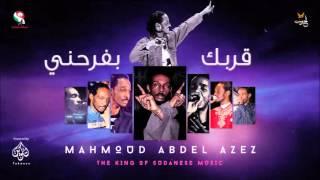 اغاني طرب MP3 محمود عبد العزيز _ قربك بفرحني / mahmoud abdel aziz تحميل MP3