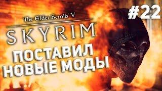 Приключения в Skyrim #22 - Поставил новые моды (ENB + Свыше 30 модов)