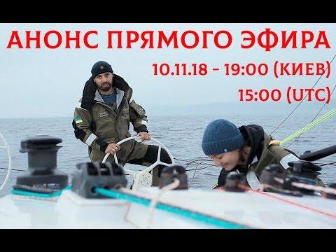Анонс встречи и прямого эфира 10.11.2018, 19:00 Kiev, (17:00 UTC) видео
