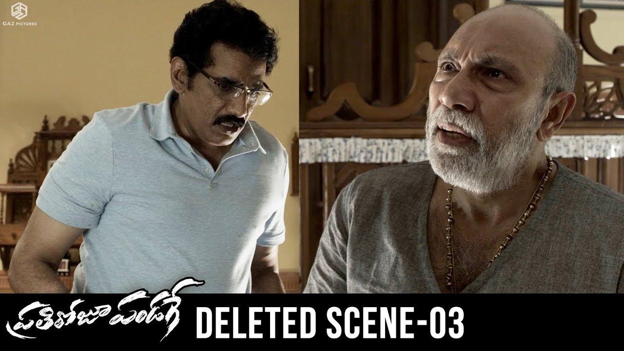 Prati Roju Pandaage Deleted Scene 3