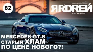МЕРСЕДЕС AMG GT S - старый ХЛАМ по цене нового ?!