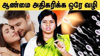 விந்தணுக்களை அதிகரிக்க இதை செய்தால் போதும் | Daily Habits to Improve Sperm Count | Dr Yoga Vidhya