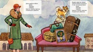 Советский мультфильм Багаж - стихотворение С.Я.Маршака