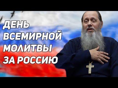 «День всемирной молитвы за Россию» (фрагмент базовой проповеди от 21.10.2017 г.)